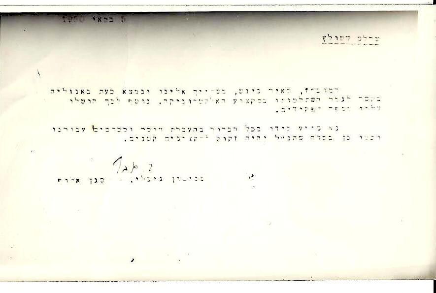 """סא""""ל גיבלי """"המוכ""""ז, מאיר בינט, משתייך אלינו """" מאי 1950"""
