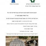 הזמנה טקס חנוכת אנדרטה בכפר חסידים