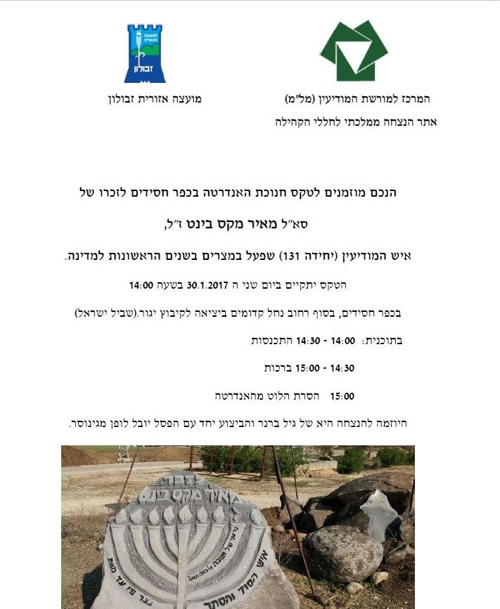 """הזמנה מטעם המל""""מ ומועצה אזורית זבולון לטקס בכפר חסידים"""