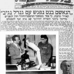מאיר עם נגיב דצמבר 1954