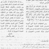 תזכיר מודיעין משגרירות עירק לגבי פעילותו של מאיר בינט - המשך