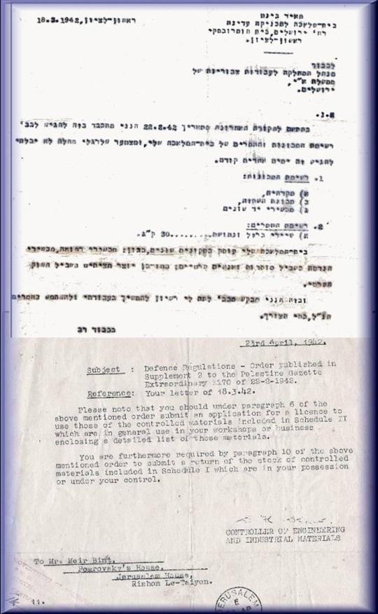 """מאיר בינט - בית פומרובסקי רשל""""צ"""