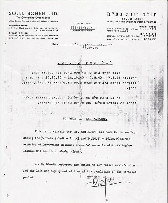 סולל בונה - אישור על תקופת העסקה של מאיר בינט באבדאן, איראן Solel Boneh - Max Bineth's contract period, Abadan, Iran
