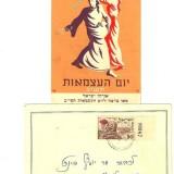 """יום העצמאות תשי""""ב, 1952 - לכבוד יוסף בינט,"""