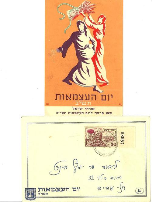 """יום העצמאות תשי""""ב, 1952 איגרת ליוסף בינט"""