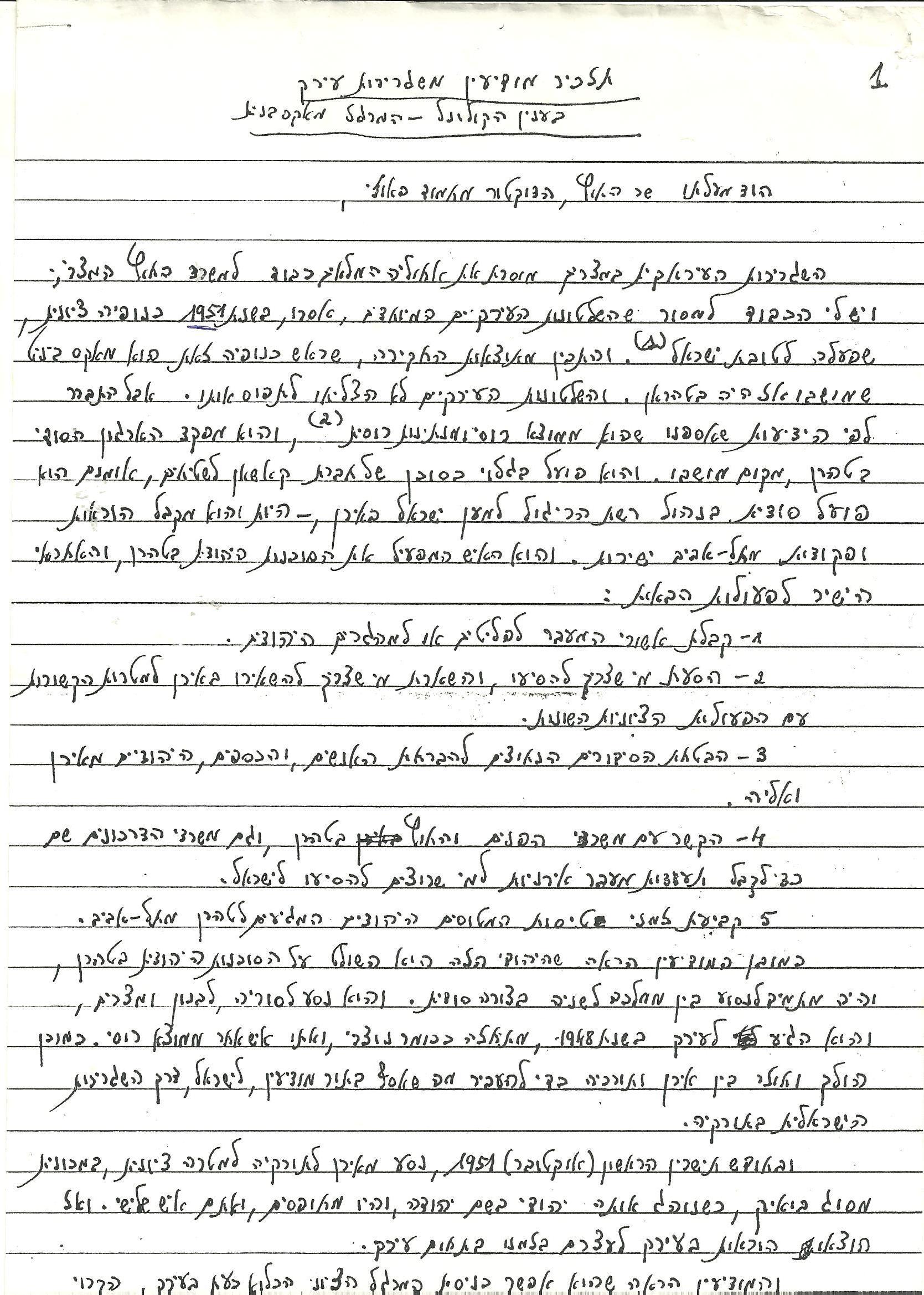 תזכיר מודיעין משגרירות עיראק לגבי מאיר מקס בינט – פעילותו המודיעינית בעיראק, תרגום
