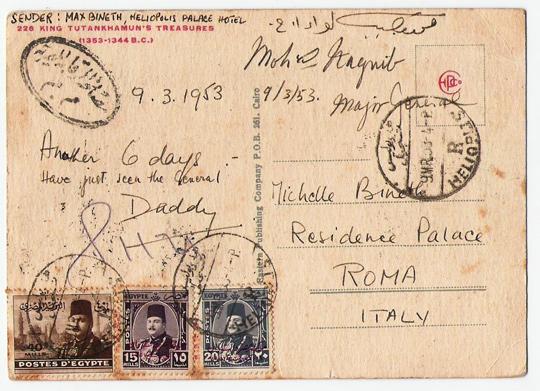גלויה עם חתימת מוחמד נגיב