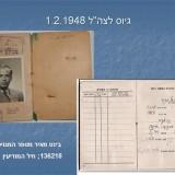 בינט מאיר – גיוס לצה'ל חיל המודיעין 1.2.1948
