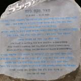 האנדרטה בכפר חסידים על שביל ישראל