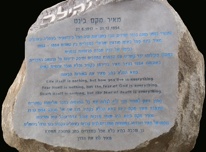 kfar hasidimהאנדרטה לזכרו של מאיר בינט