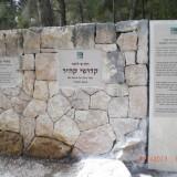 """אנדרטת הנצחה ביער עמינדב בסמוך ל""""יד קנדי"""""""