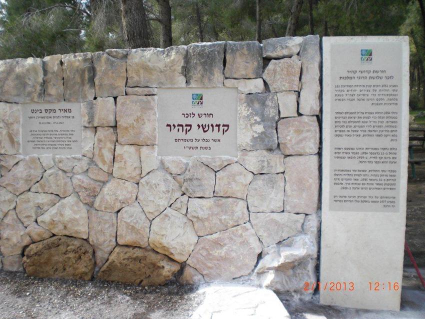 """אנדרטת הנצחה  ביער עמינדב <BR />בסמוך ל""""יד קנדי"""""""