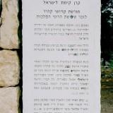 """אנדרטת ההנצחה של קק""""ל ביער עמינדב"""