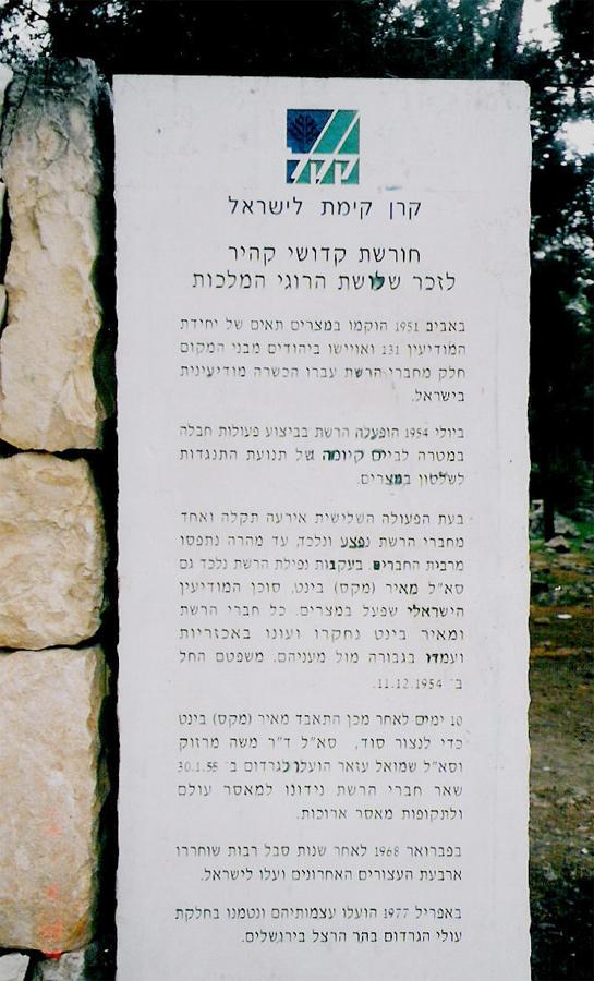 """אנדרטת ההנצחה של קק""""ל  """"קדושי קהיר"""" ביער עמינדב"""