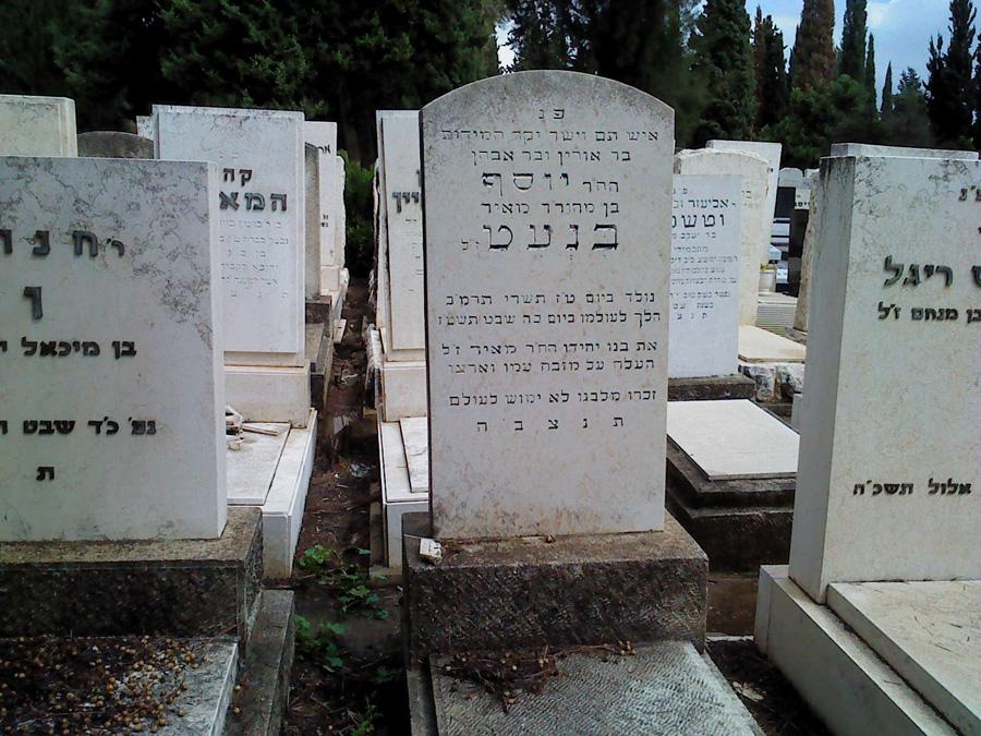 קבר ומצבה של יוסף בינט  בקרית שאול