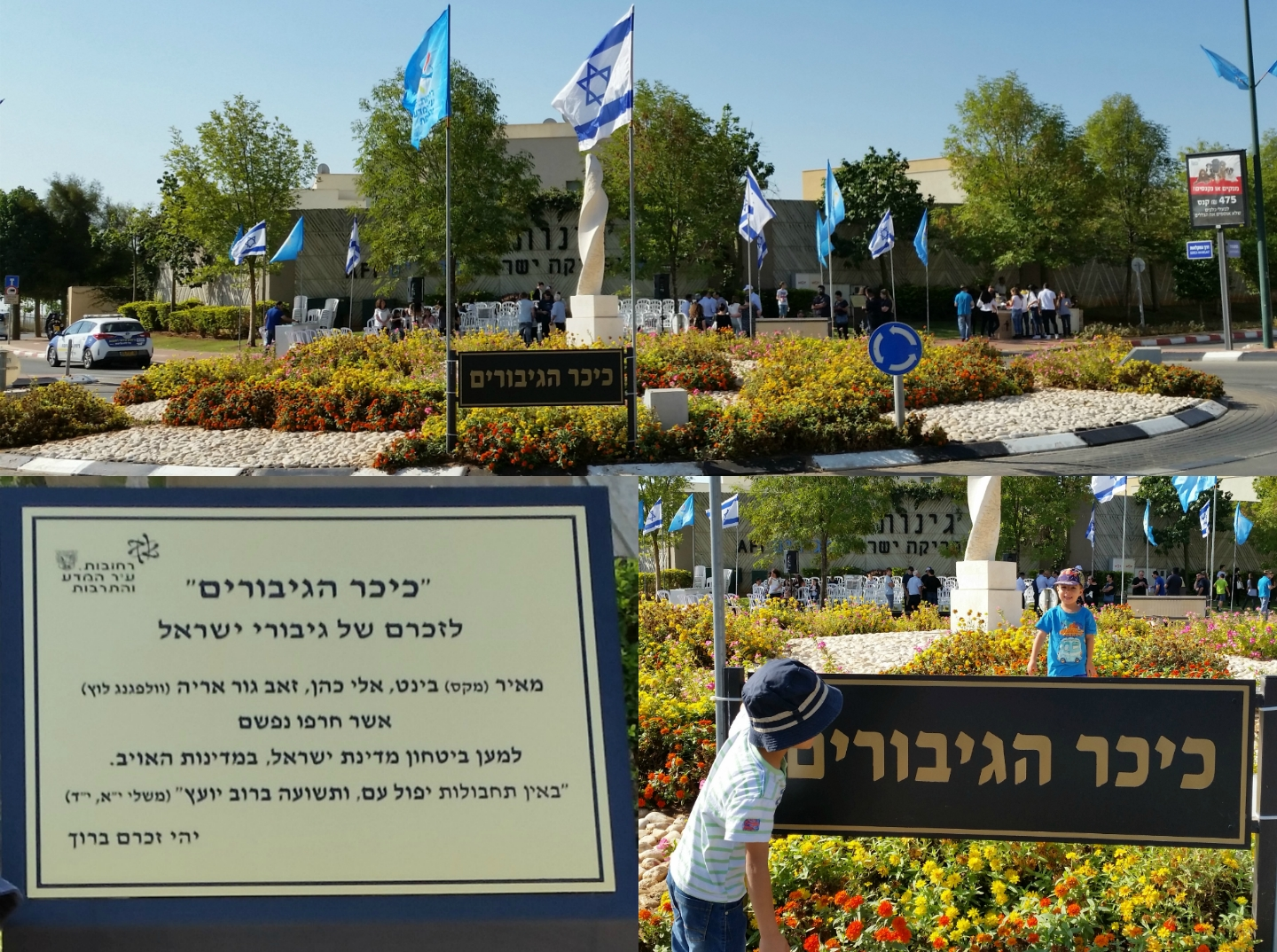 ceremony heroes square Rehovot