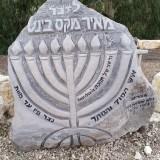 האנדרטה בכפר חסידים